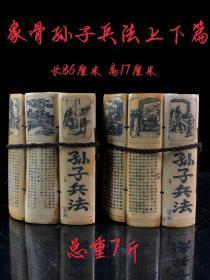 旧藏牛骨孙子兵法上下两卷雕刻精细 字迹人物清晰 包浆浓厚磨损自然