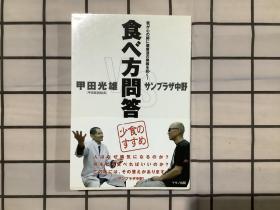 食 方问答(日文原版书,甲田光雄 著)