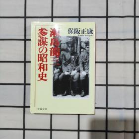 濑岛龙三 参谋の昭和史/文春社(日文原版社, 保坂正康 著)