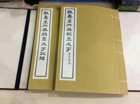 《戬寿堂所藏殷虚文字》附考释,线装一函两册,1966年出版