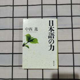 日本语の力/集英社文库(日文原版书,中西进 著)