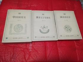 世界文字发展史    汉语语法学    中国制度史   三本合售