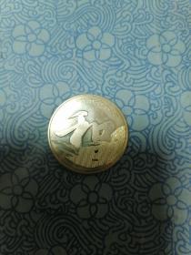2013年和字伍元纪念币
