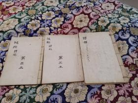 符东明  自书 诗稿 三册