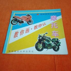 临摹画系列丛书——教你画.教你认——摩托车
