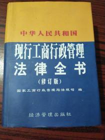 中华人民共和国现行工商行政管理法律全书