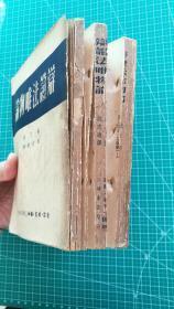 民国旧书修复 平装书修复 针对书籍散页 脱开 脱胶 书脊破损 等修复修整
