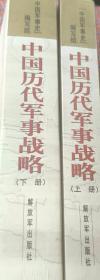 中国历代军事战略 上下