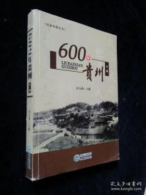 600年贵州 下册