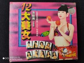 Y876,VCD唱片,【12大美女--台语版】泳装秀,一套盒装内有2张VCD碟片,广西音像出版社出版,碟片全新未开封!