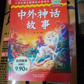 小学生语文新课标必读读本:中外神话故事