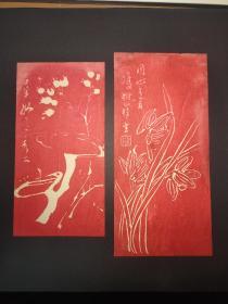 清末民国时期 木版水印 套红信封(二张合售)