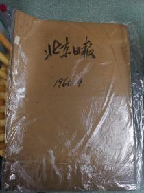北京日报 1960年4.9月份合订本 共2本
