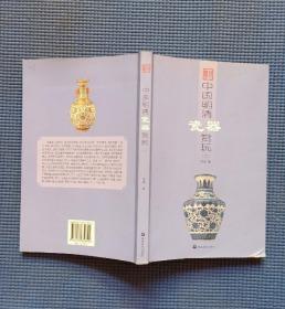 中国明清瓷器赏玩(二)  单本