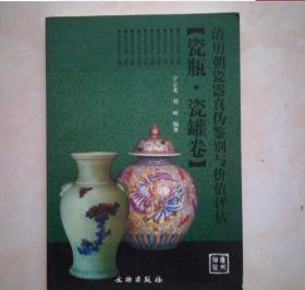 清历朝瓷器真伪鉴别与价值评估瓷瓶瓷罐卷