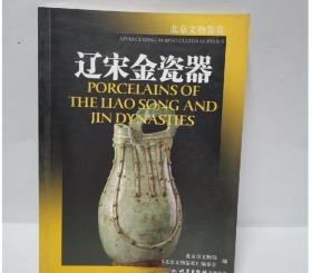 辽宋金瓷器北京文物鉴赏