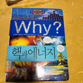 韩国原版书合与能源。