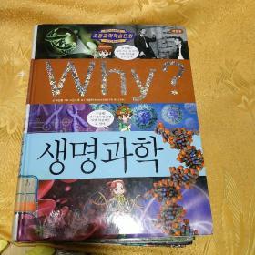 韩国原版书生命科学。