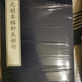 《元刻本稼轩长短句—国家图书馆藏古籍善本集成》古籍新善本 原大原色原样