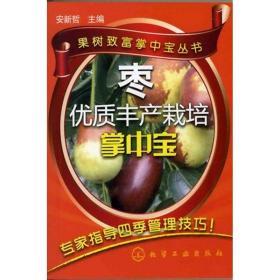 正版 枣优质丰产栽培掌中宝安新哲9787122134509化学工业出版社 书籍