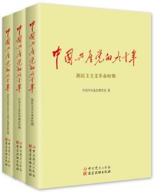 正版 中国   的九十年       9787509837412中共党史出版社 书籍