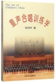 正版 童声合唱训练学杨鸿年9787103022917人民音乐 书籍