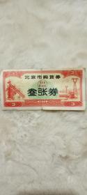 1971年,北京市第一商业局发行,北京市购货券(特殊年代的产物)叁张券,品如图