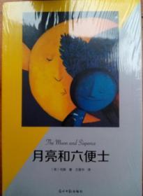 月亮和六便士(有声阅读名家全译)
