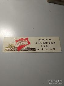 热烈庆祝《毛泽东选集》第五卷出版发行 。书签