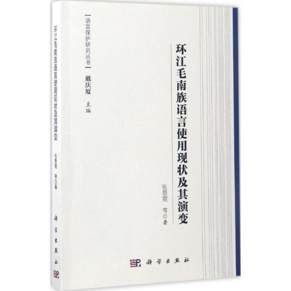 语言保护研究丛书:环江毛南族语言使用现状及其演变
