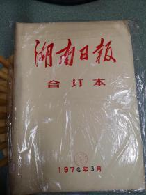 湖南日报 1976年3月份合订本   文革老报纸