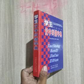 学生汉字纠错字典