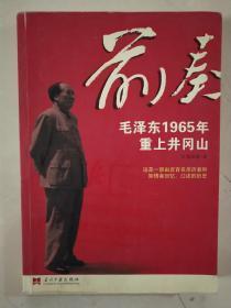 前奏 毛泽东1965年重上井冈山
