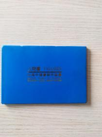 明信片 上海中国画院作品选 人物画。