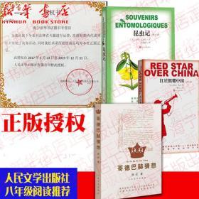 正版现货 红星照耀中国+昆虫记+哥德巴赫猜想 人民文学出版社 八年级阅读推荐 名著导读书籍