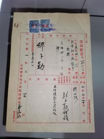 司法法律史料,民国时期,青岛法院,司法状纸贴印花2枚,,