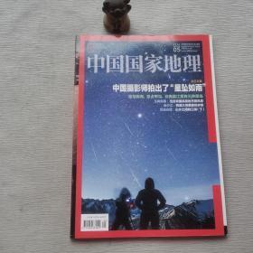 中国国家地理 2016.5