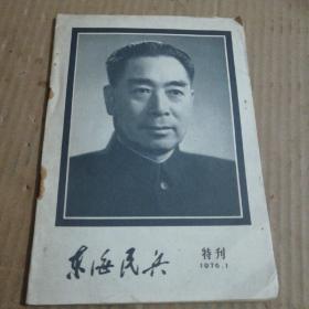 东海民兵(特刊1976-1)