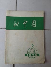 新中医1975年(2期)