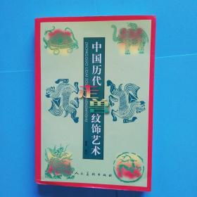 中国历代走兽纹饰艺术