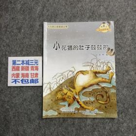 大自然幻想微童话集:小花猫的肚子鼓鼓的(微童话注音美绘版)