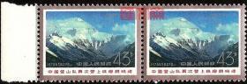 T15中国登山队再次登上珠穆朗玛峰主峰(3-1)43分美丽的珠穆朗玛峰 ,带左边原胶全新上品邮票一枚(左边一枚),齿孔无折