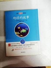 I454522 地球的故事【有瑕疵书边有字迹】