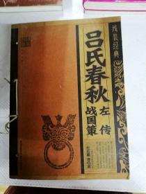 I455625 吕氏春秋左传 战国策【有瑕疵书内有字迹】