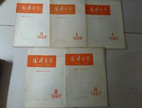 国外医学(1985.6、1986.1、1987.1、1987.2、1987.3)