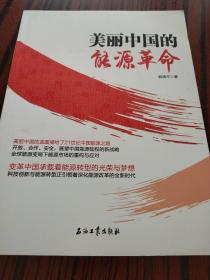 美丽中国的能源革命