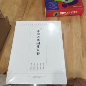 中国古典园林五书(五本合售)