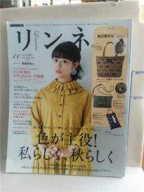 日本女性杂志 《リンネル》2018 NO:96 cover lady封面人物 高畑充希一本提倡舒适与潇洒的生活系杂志 日文原版16开彩印女性时尚生活杂志 宝岛社出版