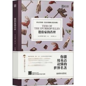 德伯家的苔丝:床头灯英语.3000词读物(英汉对照) 英托马斯·哈代 著 孙红艳 译