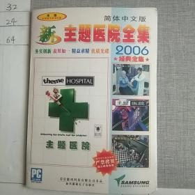 新主题医院2006经典全集(光盘一张)